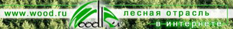 Интернет-портал лесной отрасли WOOD.RU