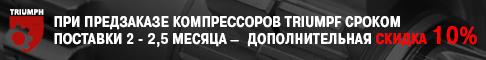 При предзаказе компрессоров Triumph сроком поставки 2-2,5 месяца - дополнительная скидка 10%