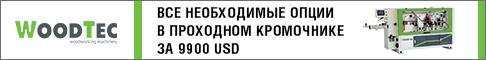 WoodTec. Все необходимые опции в проходном кромочнике за 9900 USD