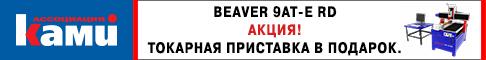 Beaver 9AT-E RD. Акция! Токарная приставка в подарок