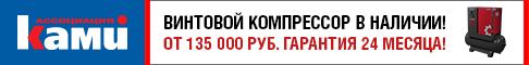 Винтовой компрессор в наличии! От 135000 руб. Гарантия 24 месяца!