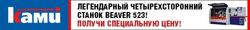 Легендарный четырехсторонний станок Beaver 523! Получи специальную цену!