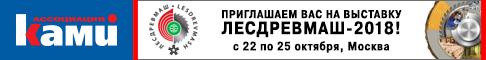 """Приглашаем вас на выставку """"Лесдревмаш-2018"""" с 22 по 25 октября. Москва"""