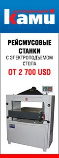 Рейсмусовые станки с электроподъемом стола от 2700 USD