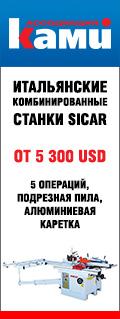 Итальянские комбинированные станки SICAR от 5300 USD