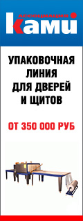 Упаковочная линия для дверей и щитов от 350000 руб.