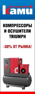 Компрессоры и осушители Triumph. -30% от рынка!