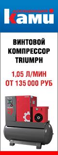 Винтовой компрессор Triumph. 1,05 л/мин. От 135000 руб.