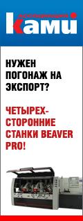 Нужен погонаж на экспорт? Четырехсторонние станки Beaver PRO!