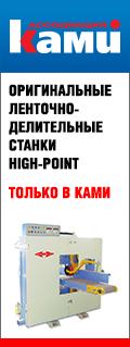 """Оригинальные ленточно-делительные станки High-Point - только в """"КАМИ"""""""