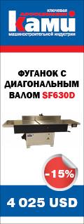 Фуганок с диагональным валом SF630D