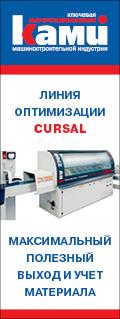 Линия оптимизации CURSAL. Максимальный полезный выход и учет материала