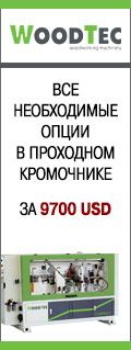 WoodTec. Все необходимые опции в проходном кромочнике за 9700 USD