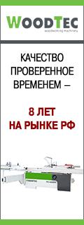 WoodTec. Качество, проверенное временем. 8 лет на рынке РФ